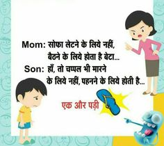 Funny Jokes In Hindi, Best Funny Jokes, Crazy Facts, Weird Facts, Fun Quotes, Best Quotes, Turtle Crafts, Super Funny, Minion