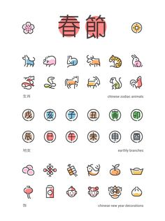 These are some free Chinese New Year icons (spring festival) because it isn't just one more year there's to celebrate, but the different cultures and their heritage. 春节图标 - Free Chinese New Year icons Icon Design, App Design, Word Design, Dashboard Design, Flat Design, Chinese Icon, Spring Logo, Chinese Festival, 2 Logo