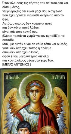Byzantine Art, Wise Words, Quotations, Inspirational Quotes, Faith, Movie Posters, Life Coach Quotes, Inspiring Quotes, Film Poster