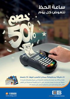 cool CIB Bank 50% Press Ad on Behance...