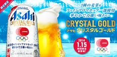 Food Science Japan: Asahi Olympic Crystal Gold