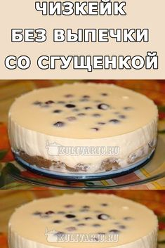 Pastry Recipes, Cake Recipes, Sweet Pastries, Easy Healthy Recipes, No Bake Cake, Chip Cookies, Food Photo, Food And Drink, Yummy Food