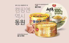 참치, 햄, 과일캔까지 쓱-3만원이상 구매시 5천원 상품권 증정