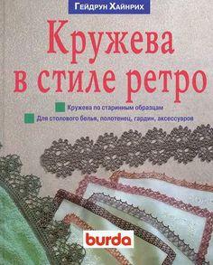 """""""LACE VINTAGE STYLE"""" Geydrun Heinrich .... Comentarios: LiveInternet - Russian servicios en línea Diaries"""