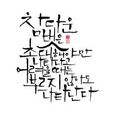 calligraphy_참다운 벗은 초대해야만 나타나고 어려울 때는 부르지 않아도 나타난다_보나르 Things To Know, Cool Words, Korean, Calligraphy, Writing, Board, Lettering, Korean Language, Calligraphy Art