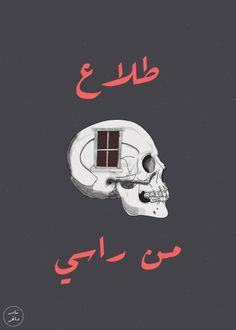 Get out of my head. #Arabic #Design  Facebook.com/art7ake