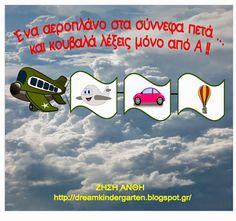 Το νέο νηπιαγωγείο που ονειρεύομαι : Ένα αεροπλάνο στα σύννεφα πετά ... και κουβαλά λέξεις μόνο από Α !!