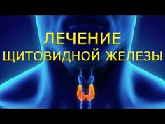 ✔Как быстро вылечить щитовидку. Лечение щитовидной железы с Биомедис М. Средства лечения щитовидки - YouTube