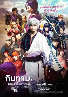 GINTAMA 銀魂, Live action poster (Thailand version)