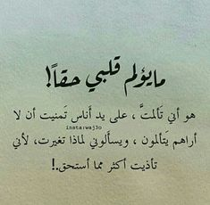 155 Best فرائد وفوائد Images In 2020 Arabic Quotes Arabic Words
