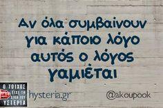 Οι Μεγάλες Αλήθειες της Τετάρτης Greek Memes, Funny Greek, Greek Quotes, Words Quotes, Me Quotes, Funny Quotes, Sayings, Funny Picture Quotes, Funny Pictures