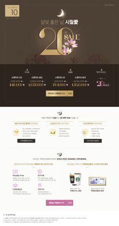 달빛 좋은 날, 시월愛 Event Banner, Web Banner, Web Layout, Layout Design, Vip Card, Web Design, Beauty Clinic, Commercial Ads, Promotional Design