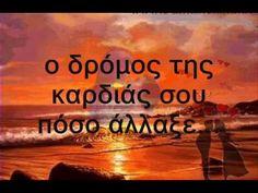 Η αγάπη είναι ζάλη- Χαρούλα Αλεξίου - Xaroula Aleksiou
