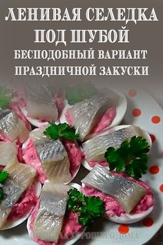 Appetizer Recipes, Salad Recipes, Appetizers, Guacamole Chicken, Cooking Recipes, Healthy Recipes, Russian Recipes, Salad Bar, Party Snacks