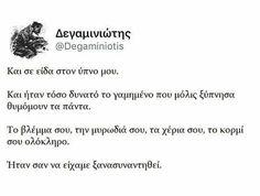 Όνειρο ήταν..... Smart Quotes, Sad Love Quotes, New Quotes, Book Quotes, Qoutes, I Love You, My Love, Greek Quotes, Some Words