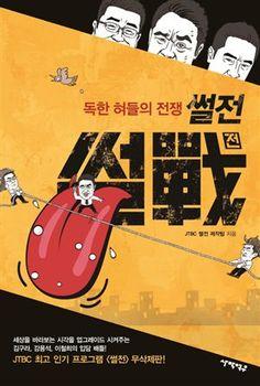 ASKKPOP,DRAMASTYLE JTBC War of Words (February 18, 2016) ..