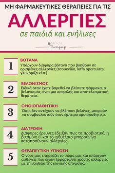 #παιδιά #αλλεργίες #άσθμα #υγεία #θεραπεία #βότανα #βελονισμός #ομοιοπαθητική