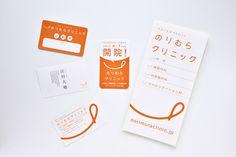 のりむらクリニック 診察券・名刺両面・開院告知カード・リーフレット(左上より)