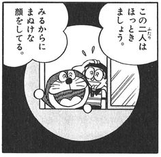 みるからにまぬけな顔をしてる。 Doraemon Comics, Word Reference, Japanese Funny, Old Comics, Comic Styles, Sweet Words, Manga Characters, Favorite Words, Wallpaper S