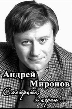 Андрей Миронов: 'Смотрите, я играю'