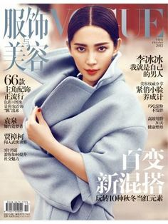 Vogue China October 2013 Cover (Vogue China).   Chen Man - Photographer.   Li Bing Bing - Actor.