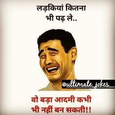Super Ideas Funny Jokes In Hindi Pictures Funny Quotes In Hindi, Funny Good Morning Quotes, Jokes In Hindi, Funny Quotes For Teens, Funny Quotes About Life, Jokes Quotes, Comedy Quotes, Fun Quotes, Inspirational Quotes