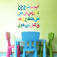 Rainbow Arabic Alphabets Arabic Alphabet, Colorful Wall Art, Head Start, Wall Art Decor, Playroom, Rainbow, Islamic Designs, Children, Pink
