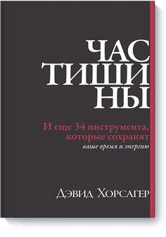 CHas-tishiny.-I-eshhe-34-instrumenta-kotorye-sohranyat-vashe-vremya-i-energiyu-Devid-Horseger.png (422×603)