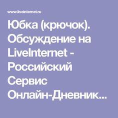 Юбка (крючок). Обсуждение на LiveInternet - Российский Сервис Онлайн-Дневников