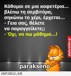 Find images and videos about greek quotes, greek and γρεεκ on We Heart It - the app to get lost in what you love. Funny Images, Funny Pictures, Favorite Quotes, Best Quotes, Funny Greek Quotes, Savage Quotes, Try Not To Laugh, Greeks, Stupid Funny Memes