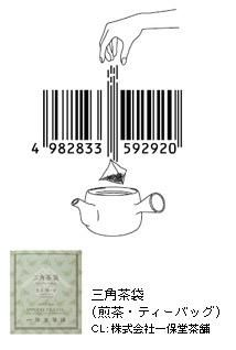 Something fun passing through the barcode Barcode Art, Barcode Design, Web Design, Label Design, Graphic Design, Packaging Design, Code Barre, Barcode Labels, Chocolate Packaging
