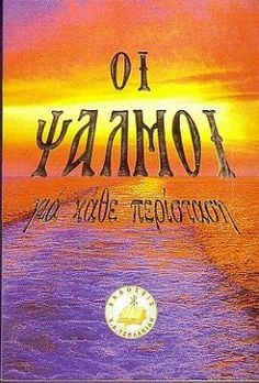 Orthodox Prayers, Prayer For Family, Dear God, Christian Faith, True Words, Cool Words, Psalms, Christianity, Texts