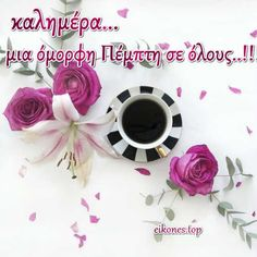 Greek Quotes, Happy Thursday, Good Morning, Night, Top, Buen Dia, Bonjour, Good Morning Wishes, Crop Shirt