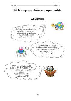 γλώσσα β΄δημοτικού β΄τεύχος School Themes, Word Search, Classroom, Words, Greek, Class Room, Greece, Horse