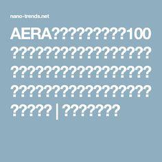 AERAの「共働き家事育児100タスク表」と「一週間の時間の使い方」からみたわが家の家事分担。アメリカで暮らす共働き日本人夫婦の家事分担例です。 | ハバグッデイ!