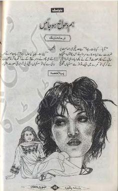 FAMOUS URDU NOVELS: Hum dhool na ho jayen novel by Farhana Naz Malik p...