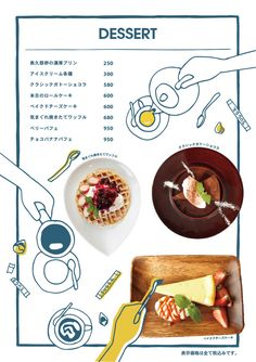 CAFE;HAUS カフェハウス メニュー|グランドメニュー Food Graphic Design, Food Menu Design, Food Poster Design, Event Poster Design, Design Design, Design Ideas, Cafe Menu Design, Restaurant Menu Design, Restaurant Branding