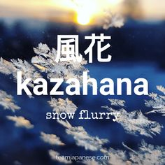 kazahana - snow flurry in Japanese - Japanese winter words Unusual Words, Rare Words, Unique Words, New Words, Cool Words, Beautiful Japanese Words, Learn Japanese Words, Study Japanese, Japanese Culture