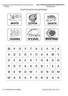 Greek Words, Special Education, Worksheets, Activities For Kids, Baby Kids, Homeschool, Exercise, Teaching, Greek Sayings