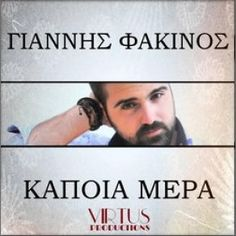 http://www.music-bazaar.com/greek-music/album/842933/KAPIA-MERA-SINGLE/?spartn=NP233613S864W77EC1&mbspb=108 ΦΑΚΙΝΟΣ ΓΙΑΝΝΗΣ - ΚΑΠΟΙΑ ΜΕΡΑ (SINGLE) (2014) [Modern Laika] # #ModernLaika