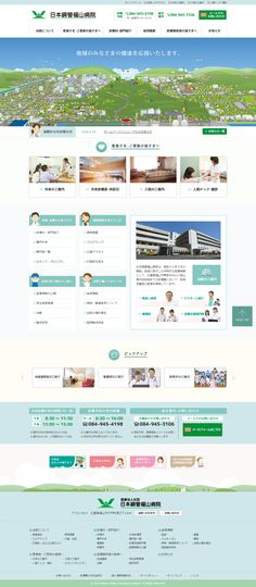 日本鋼管福山病院 広島県福山市 日本医療機能評価機構認定病院 Web Design, Site Design, Graphic Design, Website, Inspiration, Japanese, Game, Biblical Inspiration, Design Web