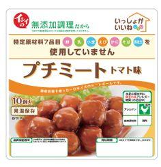 いっしょがいいね プチミート トマト味 | 石井食品株式会社
