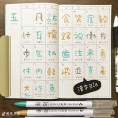 文房具の和気文具さんはInstagramを利用しています:「『漢字日記』 今回は漢字ひと文字でその日を表す『漢字日記』を書いてみました。 ・ 私は達筆ではないので文字を崩して書いてみました。毛筆が得意な方はぜひ達筆バージョンで書いてほしいです。 (達筆バージョン見てみたいなぁ~。) ・…」