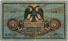 Russia-Rostov-1918-Banknote-5-Obverse.png (3612×2207)