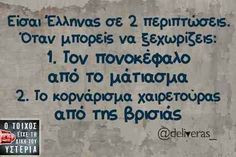 Find images and videos about quotes, greek and Greece on We Heart It - the app to get lost in what you love. Funny Greek Quotes, Funny Picture Quotes, Sarcastic Quotes, Funny Photos, Tell Me Something Funny, Cold Jokes, Funny Statuses, Clever Quotes, Reading Quotes