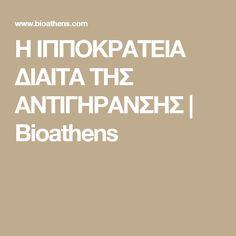 Η ΙΠΠΟΚΡΑΤΕΙΑ ΔΙΑΙΤΑ  ΤΗΣ ΑΝΤΙΓΗΡΑΝΣΗΣ | Bioathens