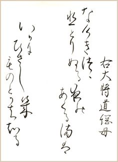 "Japanese poem by The Mother of Michitsuna from Ogura 100 poems (early 13th century) なげきつつ ひとり寝る夜の 明くる間は いかに久しき ものとかは知る ""Lying all alone, / Through the hours of the night, / Till the daylight comes / Can you realize at all / The emptiness of that night?"" (calligraphy by yopiko)"