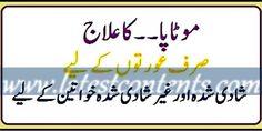 Obesity Weight Loss Treatment (Motapa Ka Ilaj) For Married & Unmarried Women/Girls Urdu Hindi - Part 2