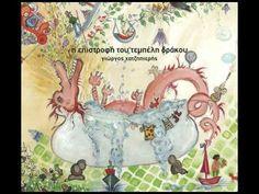 Διονύσης Σαββόπουλος - Στου Καινούργιου Χρόνου Την Αυλή - YouTube Kindergarten Worksheets, Art For Kids, Kai, Rooster, Vintage World Maps, Funny Memes, Youtube, Music, Videos