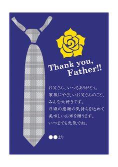 父の日プレゼント カードデザイン-003